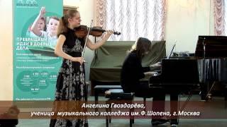 Отборочный тур 8-го международного юношеского конкурса имени П.И.Чайковского