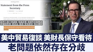 中方請求美方到上海磋商 美財長保守看待會議結果|新唐人亞太電視|20190726
