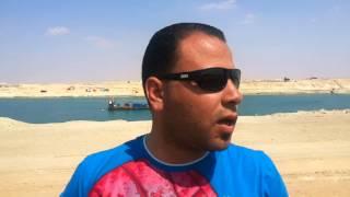 مواطن من القنطرة فى قناة السويس الجديدة يوم شم النسيم : ربنا يحمى جيشنا