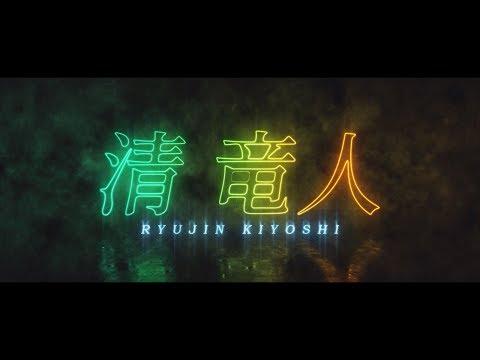 """清 竜人 - [EVIL LINE RECORDS 5th Anniversary FES.""""EVIL A LIVE"""" 2019] 清 竜人 http://kiyoshiryujin.com/ @ryujin_kiyoshi ▽EVIL LINE RECORDS 5th ..."""
