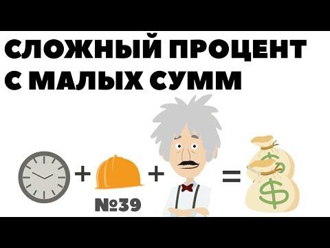 Миллион с нуля №39: По копейке, по рублю. Сложный процент с небольших денег
