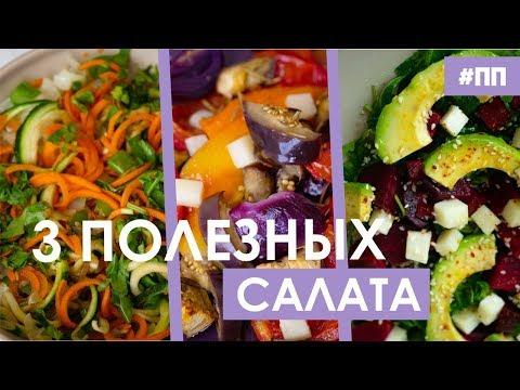 3 полезных рецепта салата для похудения | ПП рецепт салата | 6+