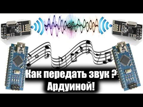 Передача звука на Arduino + NRF24L01
