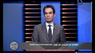 أحمد المسلماني: شارل ديجول ثاني أهم زعيم في فرنسا