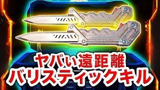 【BO3実況】新武器「バリスティックナイフ」でヤバすぎるキルが1発で決まった!…