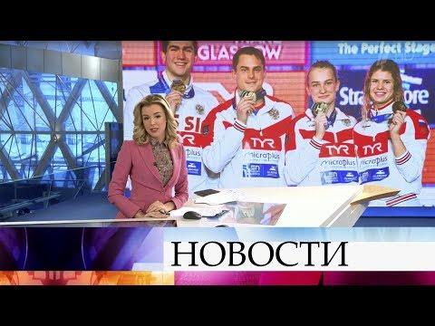Выпуск новостей в 09:00 от 09.12.2019