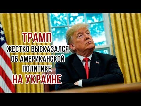 Трамп жестко высказался об американской политике на Украине