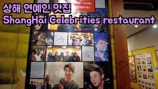 중국 상하이 한국 식당 맛집 / Famous Korea…