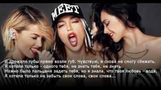 серебро-отпусти меня + текст песни (караоке)