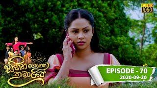 Sihina Genena Kumariye   Episode 70   2020-09-20 Thumbnail