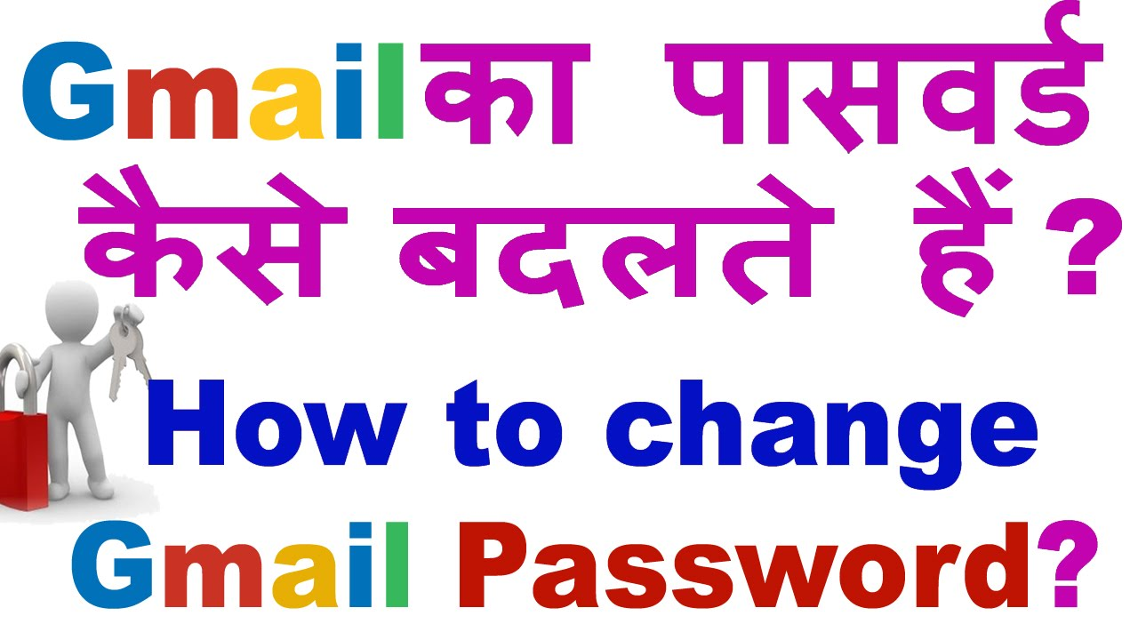 how to change gmail password security tips gmail settings in hindi urdu 2016 youtube