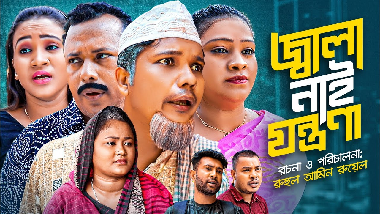 Download জ্বালা নাই যন্ত্রণা | সিলেটি নাটক | Sylheti Natok New 2021 | Modoris Ali New Natok | Sylheti Natok |