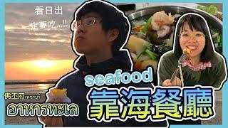 【泰國-佛丕府】開車旅遊Vlog- Day2 在靠海的餐廳吃海鮮大餐l ...