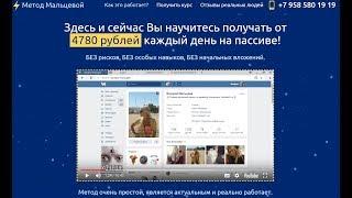 Метод Мальцевой ВИДЕО ОБЗОР -  РАБОТАЕТ ЛИ система пассивного дохода от 4780 рублей в день
