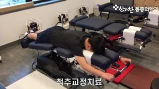 인천 신기찬통증의학과 - 카이로프랙틱 (척추 교정 치료…