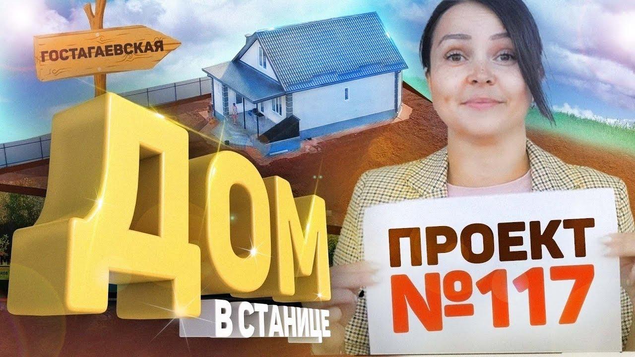 Дом в станице Гостагаевская