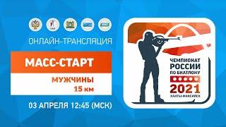 Масстарт 15 км – мужчины. Чемпионат России по биатлону 2021