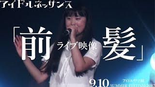 9月10日に新木場STUDIO COASTにて行われた「アイドル甲子園 SUMMER FEST...