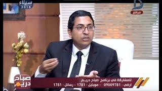 صباح دريم   د.محمد محمود يناقش اضرار الضغوطات المنبهات مشروبات الطاقة على طلاب الثانوية العامة