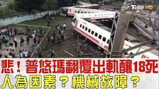 【完整版上集】悲!普悠瑪火車翻覆出軌釀18死 人為因素?機械故障?少康戰情室 20181022