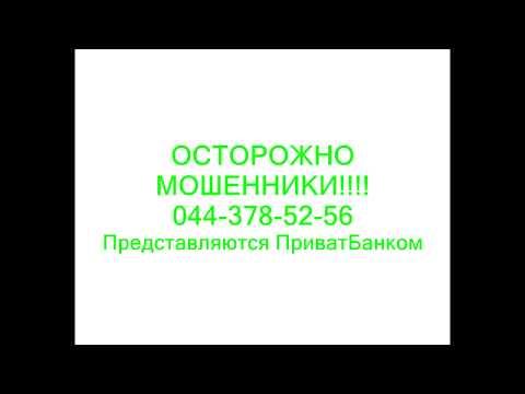 Мошенники представляются сотрудниками ПриватБанка 28.02.2020г.