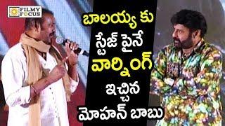 Mohan Babu Warning to Balakrishna on Stage @Pai...