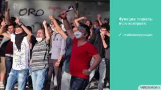 Видеоурок по обществознанию «Социальный контроль»