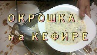 Окрошка на кефире  Рецепт как приготовить окрошку на кефире  холодный летний суп
