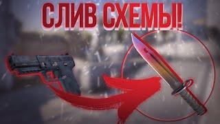 Абузим сайт по обмену скинами cs:go! Халявно выводим скины каждый день! Бесплатный нож!