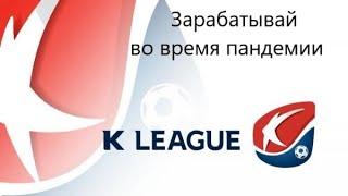 Ставки на спорт во время Коронавируса / Стратегия на футбол/ Чемпионат Южной Кореи K League 1