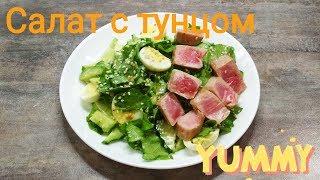 Салат с тунцом / Рецепт салата с тунцом / Вкусный салат с тунцом