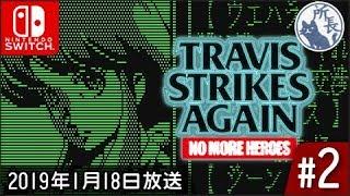 トラヴィス ストライクス アゲイン #2 ノーモア☆ヒーローズ  Travis Strikes Again