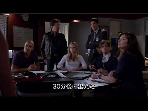 「クリミナル・マインド/FBI vs. 異常犯罪 シーズン9」予告編