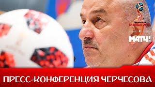 Пресс-конференция Станислава Черчесова перед матчем с Хорватией