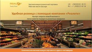 Комплексная автоматизация розничной торговли с помощью компании Reality.(, 2015-10-27T13:17:19.000Z)