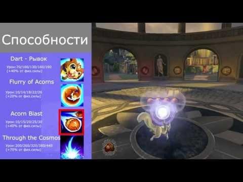 видео: Рататоск Гайд - ratatoskr guide (Смайт-smite)