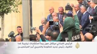 عون يبدأ استشارات نيابية غدا لتكليف رئيس جديد للحكومة