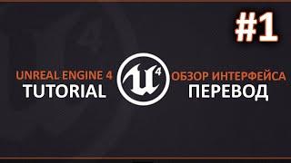 Unreal Engine 4. Обзор пользовательского интерфейса/UI Overview. Перевод #1