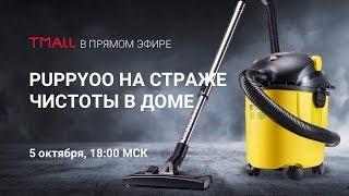 #AliExpress LIVE - TMALL-ТЕХНИКА (запись)