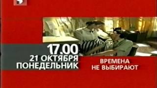 Программа передач на 21 октября и конец эфира ТВЦ (20.10.2002)