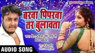 #Bitu Mishra II बरवा पिपरवा तर बुलावता II 2020 #Barwa Piparwa Tar Bulawta I भोजपुरी सुपरहिट Song