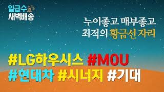[일급수 새벽배송] 박진섭 전문가의 황금선 매매! LG…