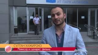 "Кастинг фильма ""По небу босиком"""