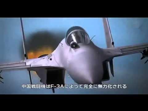 航空自衛隊 F3 心神 VS 支那航母機動艦隊