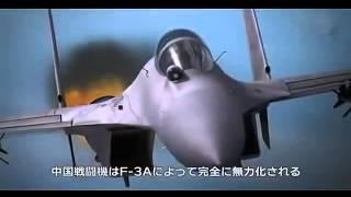 航空自衛隊 F3 心神 VS 支那航母機動艦隊 thumbnail