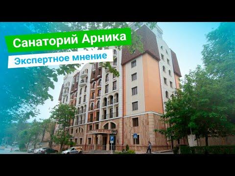 Санаторий «Арника», экспертное мнение, курорт Кисловодск, Россия - sanatoriums.com