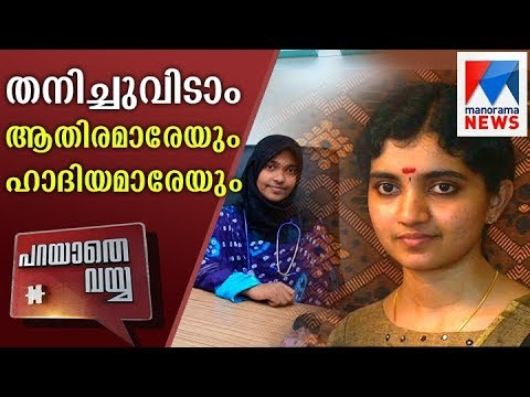 Parayathe Vayya on Hadiya Case | Manorama News