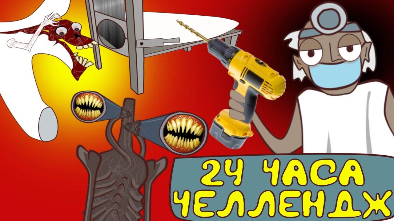 24 часа у Гренни ЧЕЛЛЕНДЖ! Siren Head, Мостовой Червь, Комната Улыбки и Картун Кэт в Давай Поженимся