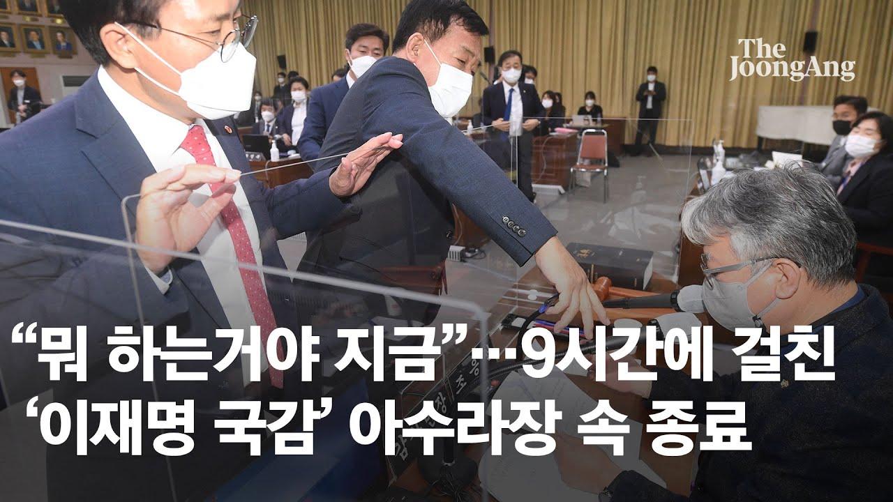 """""""뭐 하는거야 지금""""…9시간에 걸친 '이재명 국감' 아수라장 속 종료"""