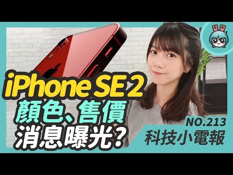 iPhone SE 2 售價、上市日期新爆料!將會有這三色?武漢肺炎即時資訊用 LINE 和 Messenger 就可查!科技小電報(1/31)